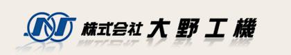 岐阜県恵那市 建設、公共工事、資材販売のことなら大野工機にお任せください。